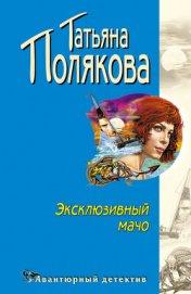 Эксклюзивный мачо - Полякова Татьяна Викторовна