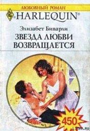 Звезда любви возвращается - Биварли  (Беверли)  Элизабет