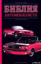 Книга Библия автомобилиста - Автор Прозоров Александр Дмитриевич
