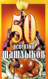 Книга 50 рецептов шашлыков - Автор Паневин К. В.