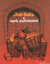 Али-Баба и сорок разбойников - Автор неизвестен