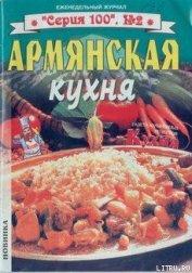 Армянская кухня