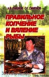 Книга Правильное копчение и вяление рыбы - Автор Пышков А. В.