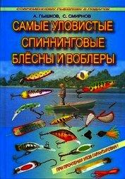 Книга Самые уловистые спиннинговые блесны и воблеры - Автор Пышков А. В.