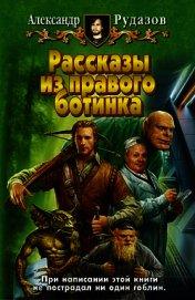 Одна тысячная - Рудазов Александр