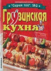 Книга Грузинская кухня - Автор Автор неизвестен
