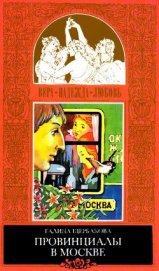 Реалисты и жлобы - Щербакова Галина Николаевна