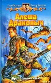 Алеша Драконыч