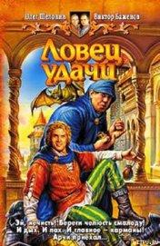 Ловец удачи - Шелонин Олег Александрович