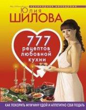 Книга 777 рецептов от Юлии Шиловой: любовь, страсть и наслаждение - Автор Шилова Юлия Витальевна