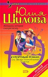 Курортный роман, или Звезда сомнительного счастья (Лабиринт страсти, или Случайных связей не бывает)