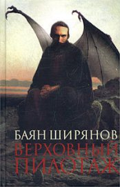 Верховный пилотаж - Ширянов Баян