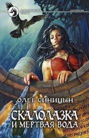 Скалолазка и мертвая вода - Синицын Олег Геннадьевич