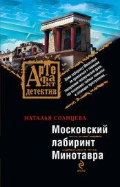 Московский лабиринт Минотавра - Солнцева Наталья