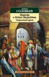Очарованный принц - Соловьев Леонид Васильевич