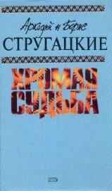 Испытание «СКИБР» - Стругацкие Аркадий и Борис