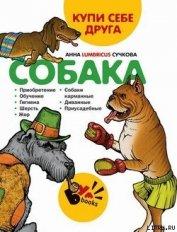 Купи себе друга: собака - Сучкова Анна