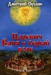 Царевич Ваня и Серый Волк