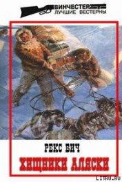Хищники Аляски - Бич Рекс