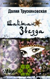 Шайтан-звезда (Книга первая) - Трускиновская Далия Мейеровна