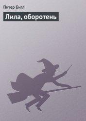 Лила, оборотень - Бигл Питер Сойер