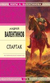 Ангел Спартака - Валентинов Андрей
