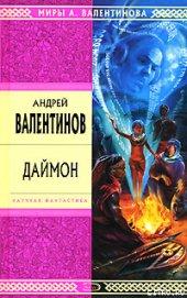 Даймон - Валентинов Андрей