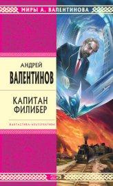 Капитан Филибер - Валентинов Андрей