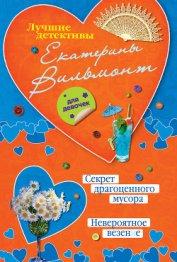 Секрет драгоценного мусора - Вильмонт Екатерина Николаевна