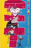 Серия книг Сыскное бюро «Квартет»