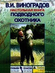 Книга Настольная книга подводного охотника - Автор Виноградов Виталий Иванович