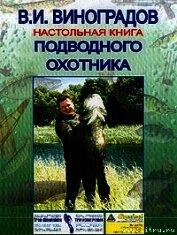 Настольная книга подводного охотника - Виноградов Виталий Иванович