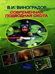 Современная подводная охота - Виноградов Виталий Иванович