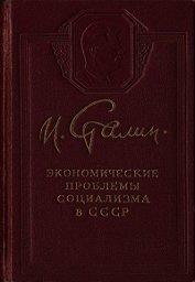 Экономические проблемы социализма в СССР - Сталин (Джугашвили) Иосиф Виссарионович