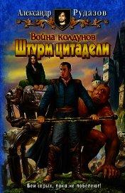 Война Колдунов (Дилогия) - Рудазов Александр