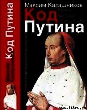 «Код Путина» - Калашников Максим