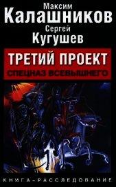 """Книга Третий Проект. Том I """"Погружение"""" - Автор Калашников Максим"""