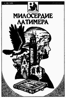 Милосердие Латимера - i_001.png