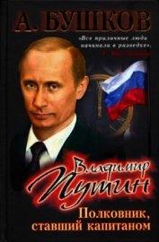 Владимир Путин. Полковник, ставший капитаном