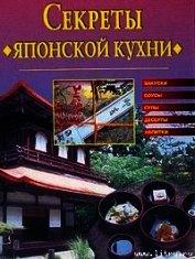 Книга Cекреты японской кухни - Автор Хворостухина Светлана Александровна