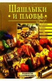 Книга Шашлыки и пловы - Автор Красичкова Анастасия Геннадьевна