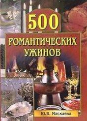 500 романтических ужинов - Маскаева Юлия Владимировна