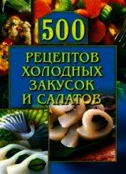 Книга 500 рецептов холодных закусок и салатов - Автор Рогов О. Г.