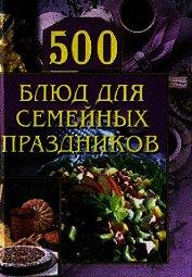 Книга 500 блюд для семейных праздников - Автор Красичкова Анастасия Геннадьевна