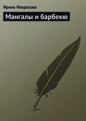 Книга Мангалы и барбекю - Автор Некрасова Ирина Николаевна