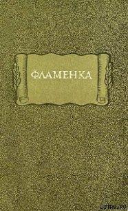 Фламенка - Средневековая литература