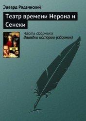 Радзинский Эдвард Станиславович - Театр времени Нерона и Сенеки