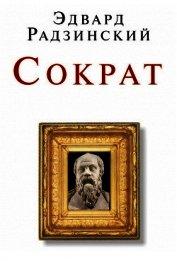 Беседы с Сократом