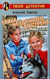 Тайна неудачного выстрела - Биргер Алексей Борисович