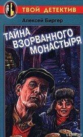 Тайна взорванного монастыря - Биргер Алексей Борисович